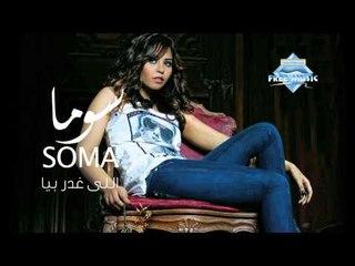 Soma - Ely Ghadar Beya (Audio)   سوما  - اللي غدر بيا