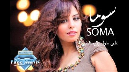 Soma - Ala Tool Btw7shny (Audio) I سوما - على طول بتوحشني