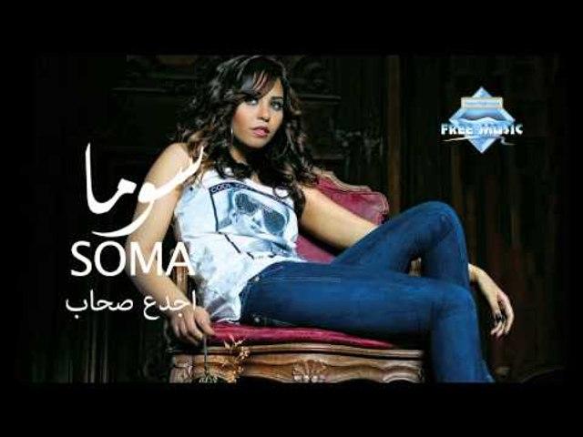 Soma - Agda3 Sohab (Audio)   سوما - أجدع صحاب