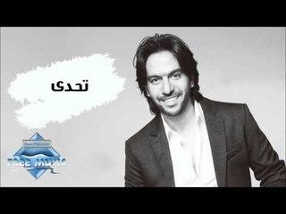Bahaa Sultan - Tahady (Audio)   بهاء سلطان - تحدى