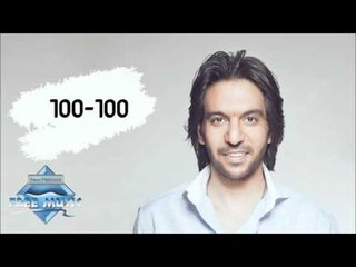 Bahaa Sultan - 100 100 (Audio)   بهاء سلطان - ميه ميه