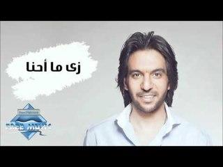 Bahaa Sultan - Zai Ma7na (Audio)   بهاء سلطان - زي ما احنا
