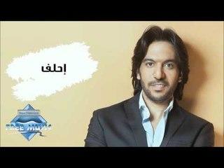 Bahaa Sultan - Ehlaf (Audio)   بهاء سلطان - إحلف