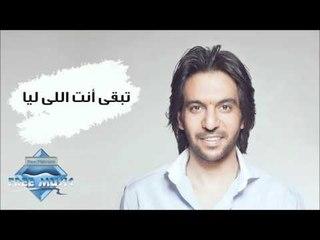 Bahaa Sultan - Teb2a Enta Ely leya (Audio)   بهاء سلطان - تبقى انت اللى ليا