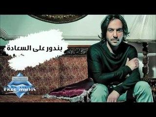 Bahaa Sultan - Bndwar 3ala El Sa3ada (Audio)   بهاء سلطان - بندور على السعادة