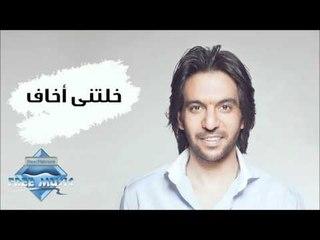 Bahaa Sultan - Khaletny Akhaf (Audio) | بهاء سلطان - خلتني أخاف