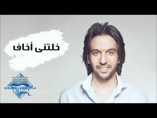 Bahaa Sultan - Khaletny Akhaf (Audio)   بهاء سلطان - خلتني أخاف