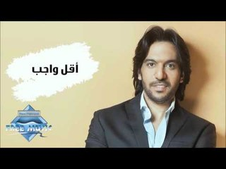 Bahaa Sultan - A2al Wageb (Audio) | بهاء سلطان - أقل واجب