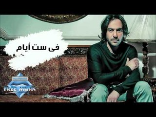 Bahaa Sultan - Fe Set Ayam (Audio) | بهاء سلطان - فى ست أيام