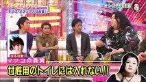 マツコ・デラックス TOKIOのトーク集 マツコは証明写真機に入れるのか? お手洗いは男女どっち??