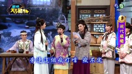 天王豬哥秀 20160313 Part 3
