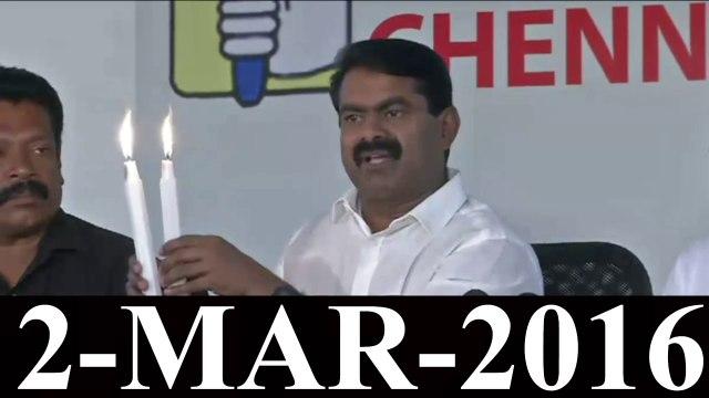 தேர்தல் சின்னம் அறிமுகம் – சீமான் பத்திரிகையாளர் சந்திப்பு – 2மார்ச்2016 | Seeman Pressmeet at Election Symbol Introduction – 2 March 2016