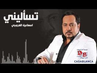 اسماعيل الفروجي - تسأليني / توزيع جديد