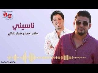 ماهر احمد و ضياء الميالي - ناسييني / Audio