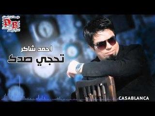 احمد شاكر - تحجي صدك / Audio