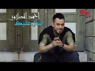 """احمد المصلاوي """" اسأل عليك """""""