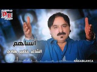خضير هادي - انساهم/ Audio