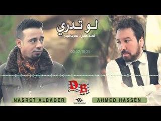 "نصرت البدر و احمد حسن "" لو تدري "" - #والله انذليت"