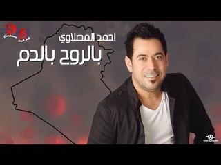 """احمد المصلاوي """" بالروح بالدم """""""