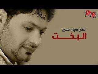 """ضياء حسين """" البخت """"  -#Diaa_Hussein"""