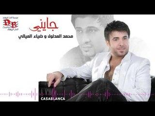 محمد المدلول وضياء الميالي - جايني / Audio