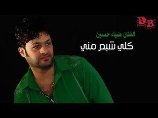 """ضياء حسين """" كلي شبدر مني """" -#Diaa_Hussein"""