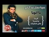 النجم عدوية شعبان عبد الرحيم يا ابويا حصريا على شعبيات Adawya Sha3ban Yaboya