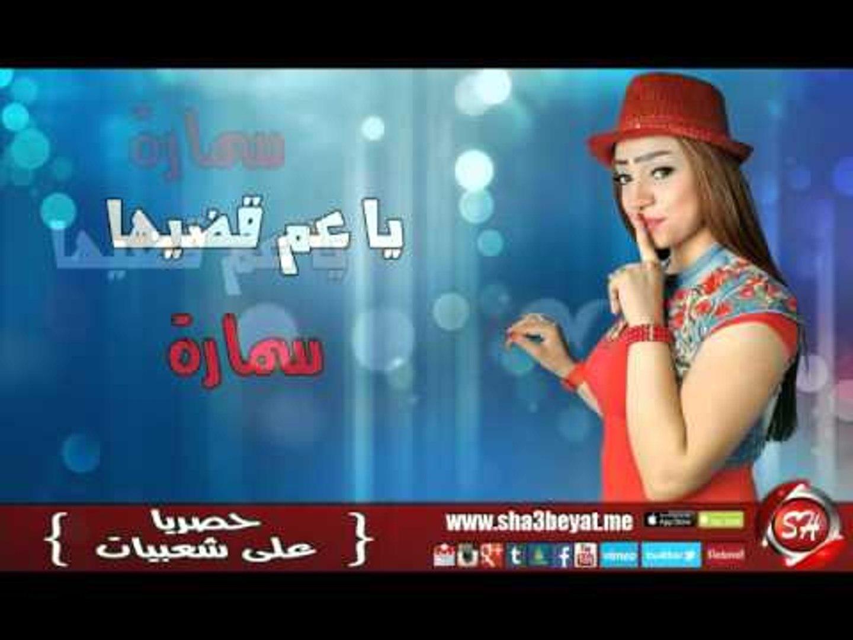 سمارة يا عم قضيها اغنية جديدة حصريا على شعبيات Samara Ya Am Adeha