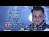 حصريا على شعبيات كليب النجم حسن الشيخ اتوصى يا دنيا Hassn Elshik Etwsy Ya donia