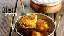 Egg Curry Masala Recipe Hindi   Anda Curry recipe   Garlicky Egg curry- Egg Curry