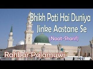 Bhikh Pati Hai Duniya Jinke Aastane Se ☪☪Rahbar Palamuwi ☪☪ New Naat Sharif [HD]