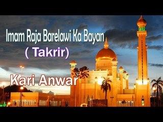 HD New Takrir || Imam Raja Barelawi Ka Bayan || Kari Anwar