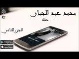 الفنان:  محمد عبد الجبار و فاروق الخطيب | حفل�