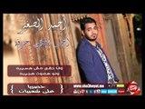 احمد الصغير اخد الحق حرفة اغنية جديدة حصريا على شعبيات Ahmed Elsogyer Akhd Elhak Herfa
