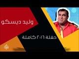 وليد ديسكو -   كولات | اغاني عراقية