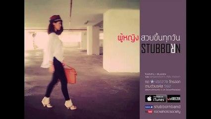 ผู้หญิงสวยขึ้นทุกวัน - STUBBORN (Official Audio)