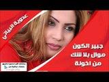 عدوية البياتي / Adaweya El Bayati  جبير الكون   موال بلا شك   من اخونة   اغاني عراقي