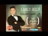 اغنية جديدة للنجم احمد حسين كل الناس ملايكة قريبا وحصريا على شعبيات Ahmed Hussen Kol Elnas Malyka