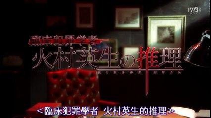 臨床犯罪學者 火村英生的推理 第9集 Rinshou Hanzai Gakusha Ep9