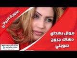عدوية البياتي /Adaweya El Bayati   موال بهداي   دهاك جروح   صوبني   اغاني عراقي