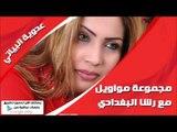 عدوية البياتي/Adaweya El Bayati   مجموعة مواويل مع رشا البغدادي   اغاني عراقي