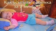 Как усыпить ребенка за 2 минуты? Грудной ребенок (10, 11 месяцев) засыпает за столом. ЗАБА