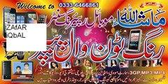 sraki local song new poetre ,,,by taunsa poet,,[Masha Allah mobile Taunsa 03336466861]