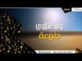 وليد التلاوي   -  دلوعة 2014