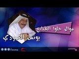 يونس العبودي Younis al abody   موال  حلو ا الطبايع | اغاني عراقي