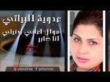 عدوية البياتي /Adaweya El Bayati -  موال اعاني بدنيتي   انا صابر   اغاني عراقي