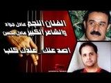 الفنان النجم عادل جواد والشاعر الكبير عادل محسن  -  اصد عنك  عندك كلب | اغاني عراقي
