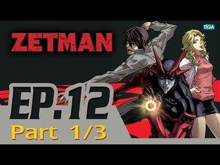 Zetman EP 12 ตอน หินสีแดง P1/3