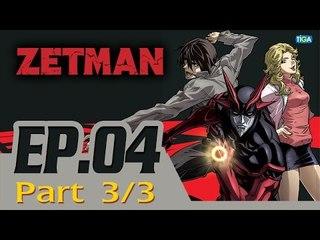 Zetman EP 4 ตอน ภัยพิบัติ P3/3