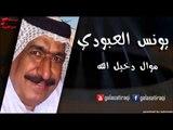 Yunis Al Abodi - Mowal Dakhel Allah | يونس العبودي - موال دخيل الله | اغاني عراقي